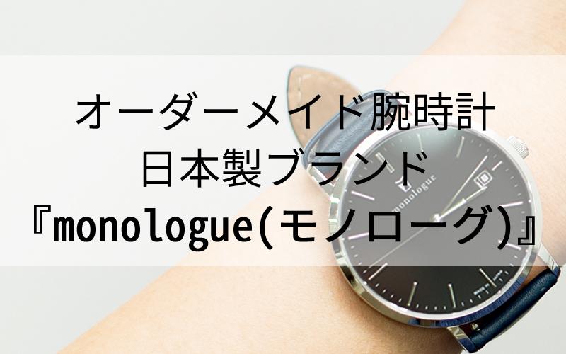 cheap for discount 338e5 6e51d オーダーメイド腕時計『日本製』ブランドmonologue(モノローグ ...